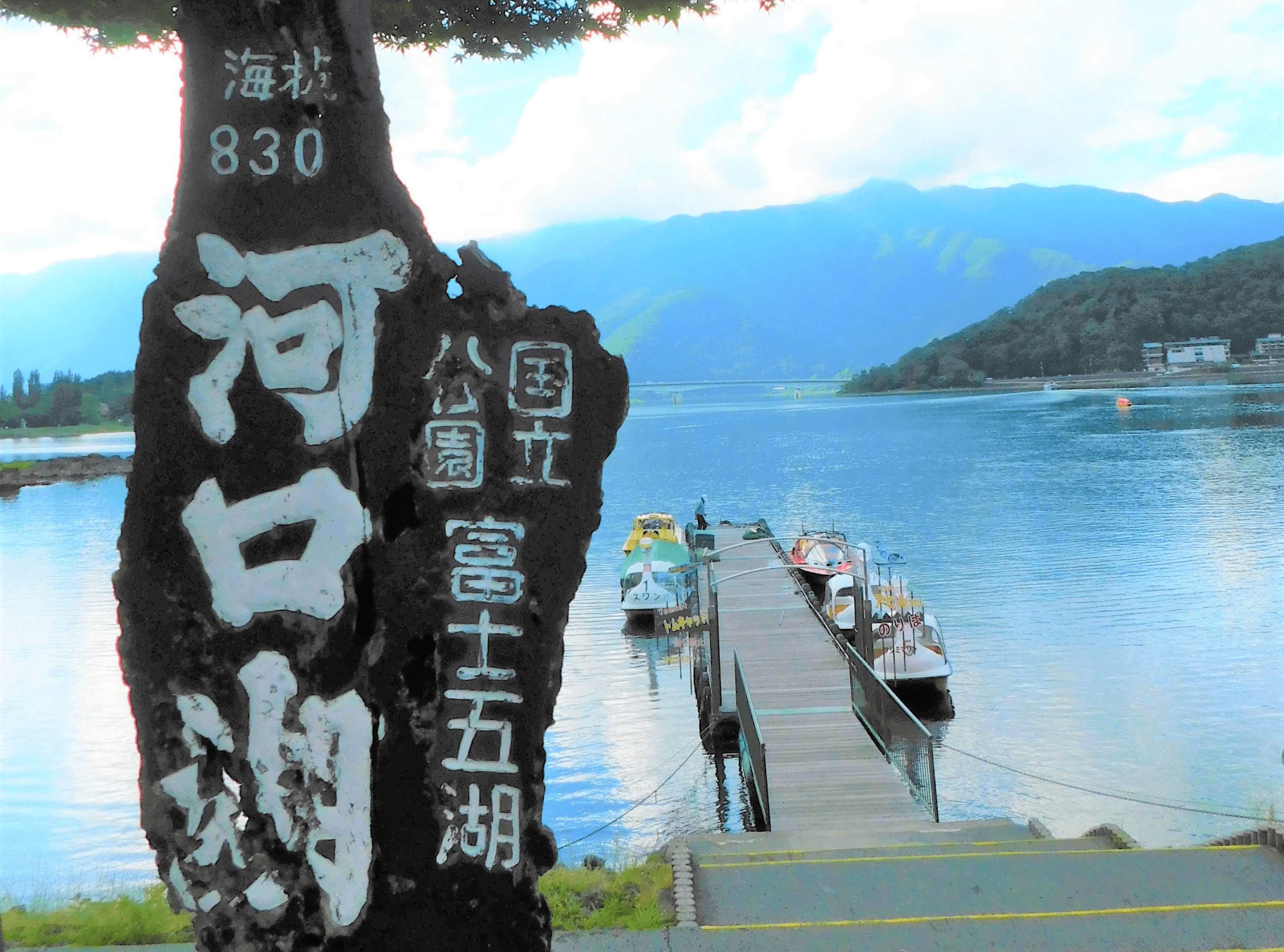 トライデント社員旅行の河口湖の写真